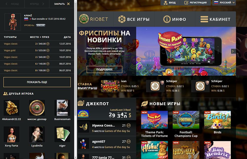 riobet онлайн казино официальный сайт