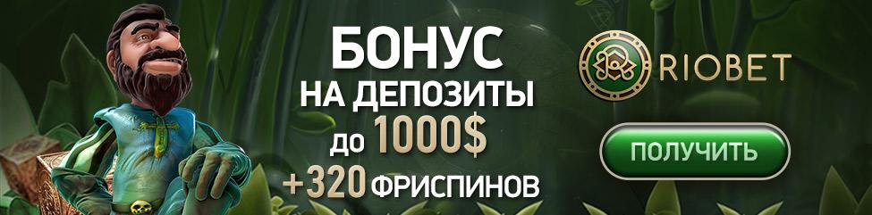 Риобет казино онлайн официальный сайт и зеркало